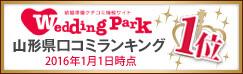 ウェディングパーク 福島県口コミランキング2位